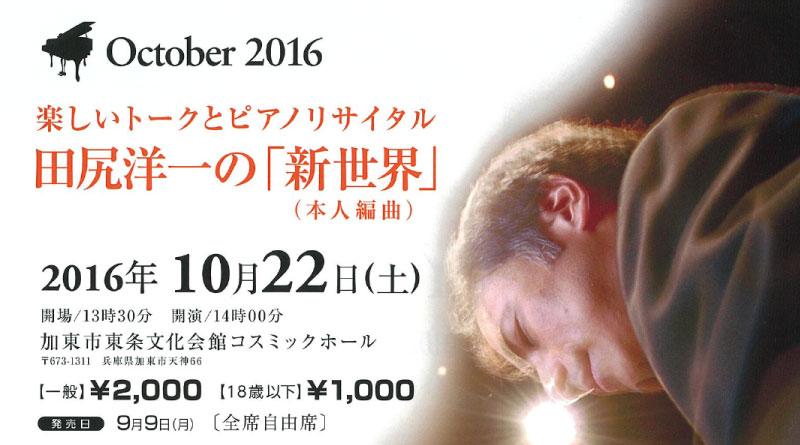 2016/10/22 楽しいトークとピアノリサイタル 田尻洋一の「新世界」