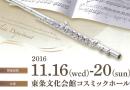 2016/11/16-20 日本木管コンクール
