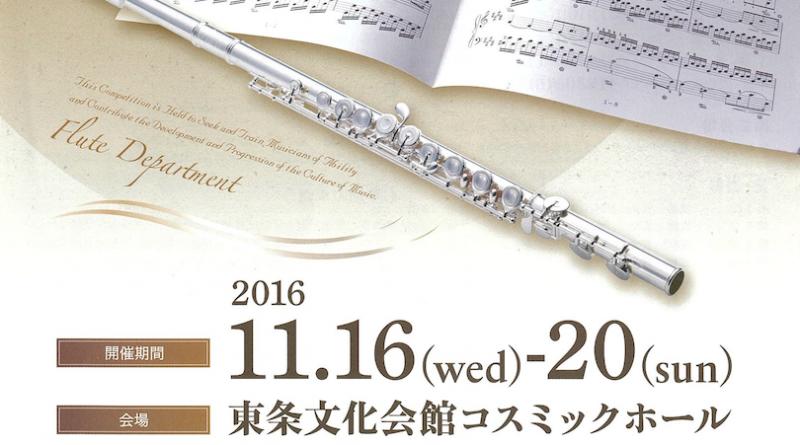 2016/11/16-20 第27回日本木管コンクール フルート部門