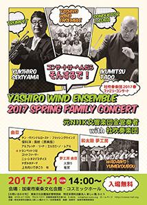 yashirowe_20170521_pdf