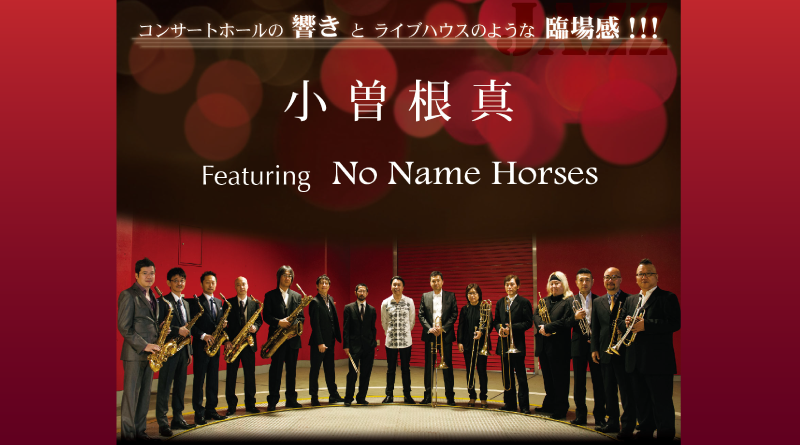 2017/12/21 小曽根真 Featuring NO NAME HORSES