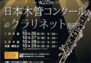 2017/10/26-29 第28回日本木管コンクール(クラリネット部門)