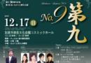 2017/12/17 第21回北はりま第九公演