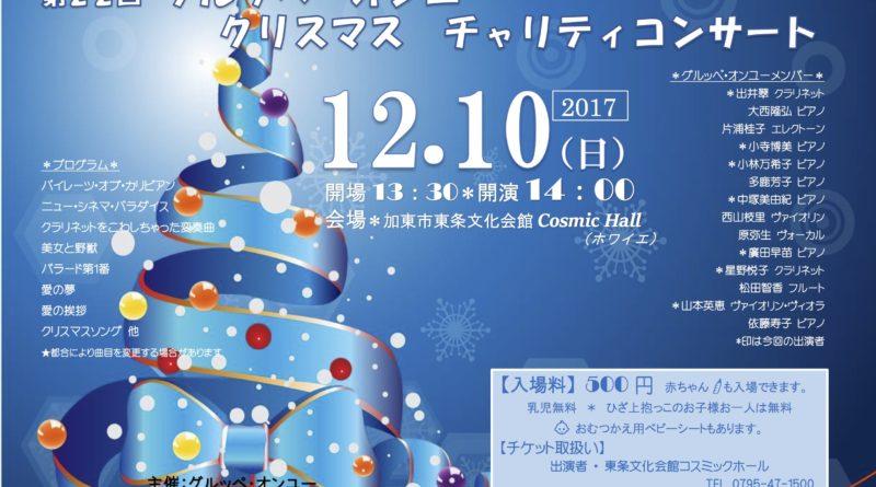 2017/12/10 グルッペ・オン・ユー クリスマスチャリティコンサート