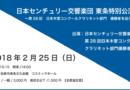 2018/2/25 日本センチュリー交響楽団東条特別公演 ~第28回日本木管コンクールクラリネット部門優勝者を迎えて~