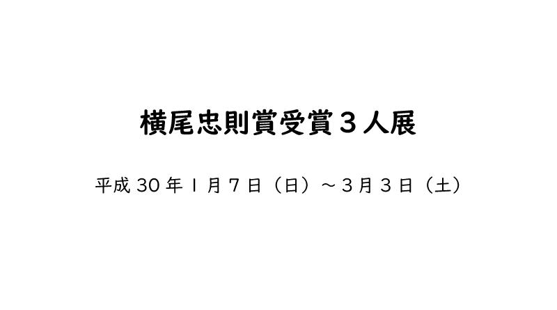 2018/1/7-3/3 横尾忠則賞受賞「藤本尚隆・小松原ケンスケ・藤本豊」3人展