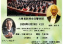 2018/6/24 加東市東条文化会館活動支援コンサート・グリーグ「ピアノ協奏曲」・ベートーヴェン「運命」