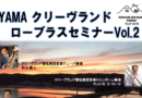 2018/8/8-12 クリーヴランド・ローブラスセミナー Vol.2