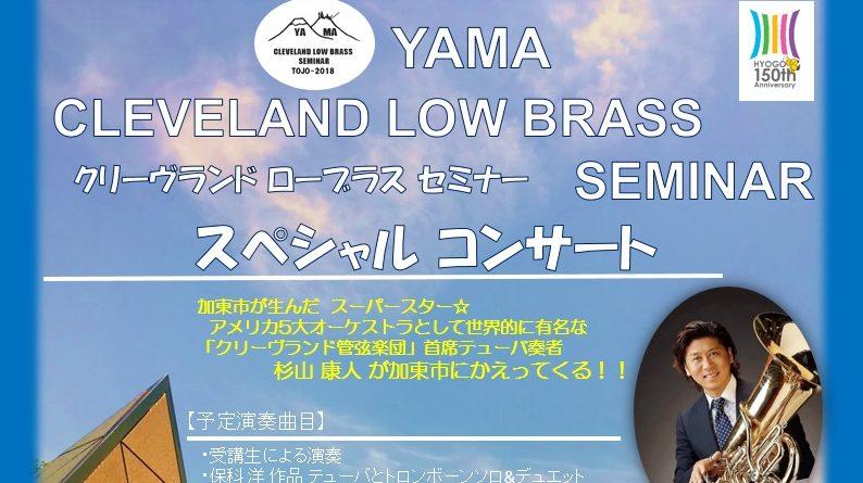 2018/8/12 クリーヴランド・ローブラスセミナー スペシャルコンサート