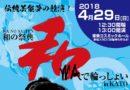 2018/4/29 和の祭典 WAで輪っしょいinKATO