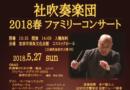2018/5/27 社吹奏楽団2018春ファミリーコンサート