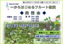 2018/7/14 一からはじめるフルート教室 発表会