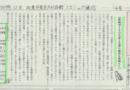 コスミックホール情報誌「コスミックひろば」「コスミック通信」最新号&バックナンバー