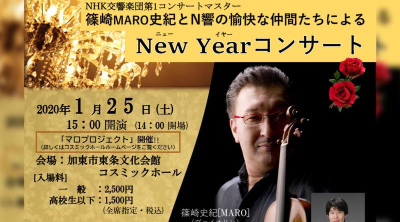 2020/1/25 NHK交響楽団第1コンサートマスター篠崎MARO史紀とN響の愉快な仲間たちによる ニューイヤーコンサート