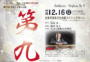 2018/12/16 第22回 北はりま第九公演
