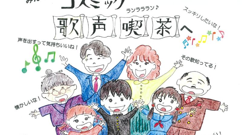 2019/3/7 第6回コスミックサロンDE歌声喫茶