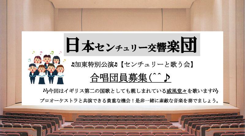 日本センチュリー交響楽団 加東特別公演【センチュリーと歌う会】合唱団員募集!