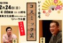 2019/2/24 コスミック笑(ショー)〈寄席〉