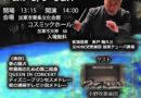 2019/6/9 社吹奏楽団2019春ファミリーコンサート