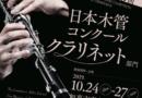 2019/10/24-10/27 第30回日本木管コンクール クラリネット部門