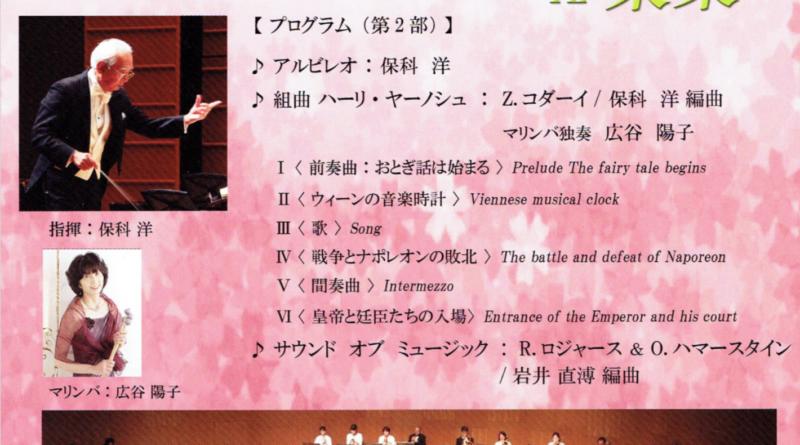 2019/4/13 アルビレオ・ウィンドアンサンブル 東条公演