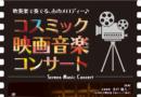 2019/5/4 コスミック映画音楽コンサート