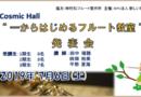 2019/7/6 はじめてのフルート教室発表会&中野真理フルート演奏会