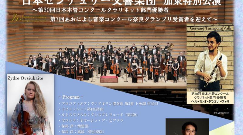 2020/3/7 日本センチュリー交響楽団 加東特別公演