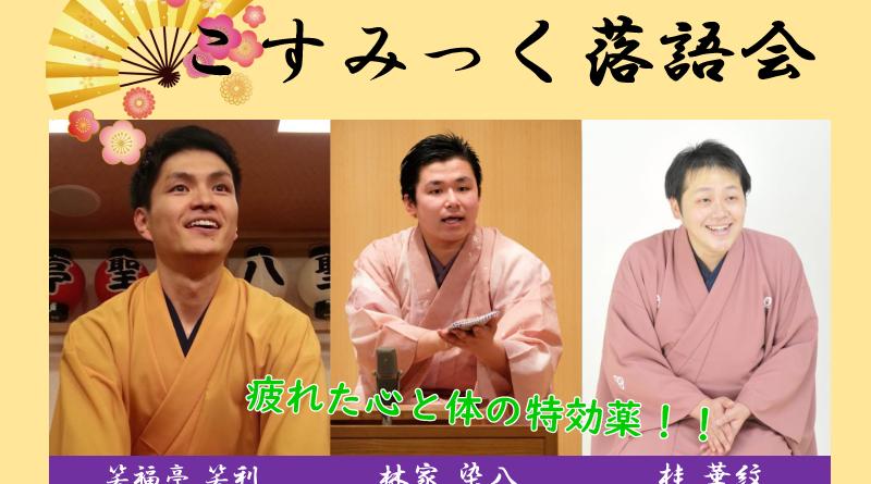 2019/7/14 こすみっく落語会