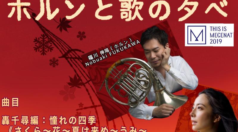 2020/2/1 三井住友海上文化財団プレゼンツ ホルンと歌の夕べ