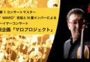 "2020/1/24 N響第1コンサートマスター篠崎""MARO""史紀とN響メンバーによるニューイヤーコンサート 特別企画「マロプロジェクト」"