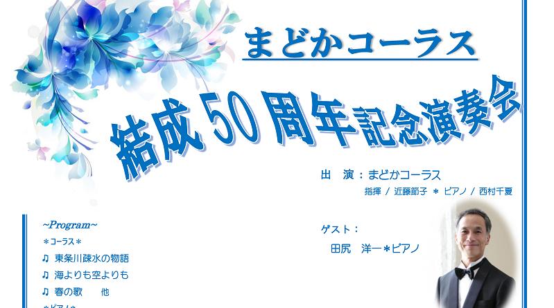 2020/9/6 【延期のお知らせ】まどかコーラス 結成50周年記念演奏会