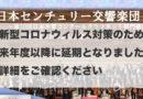 【来年度以降に再延期となりました】2020/8/15 日本センチュリー交響楽団 加東特別公演