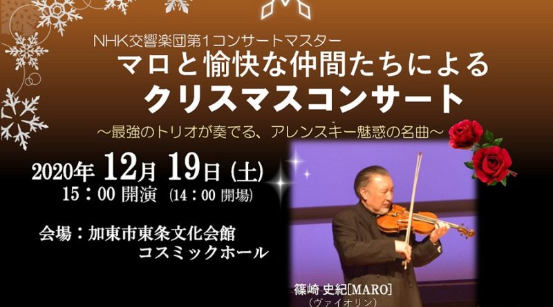 2020/12/19 NHK 交響楽団第 1 コンサートマスター マロと愉快な仲間たちによるクリスマスコンサート
