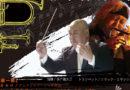 2021/5/22 エリック・ミヤシロ 播磨国吹奏楽団加東特別公演