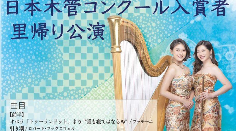 2021/08/21 日本木管コンクール入賞者 里帰り公演