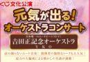 2021/11/27 【宝くじ文化公演】元気が出る!オーケストラコンサート